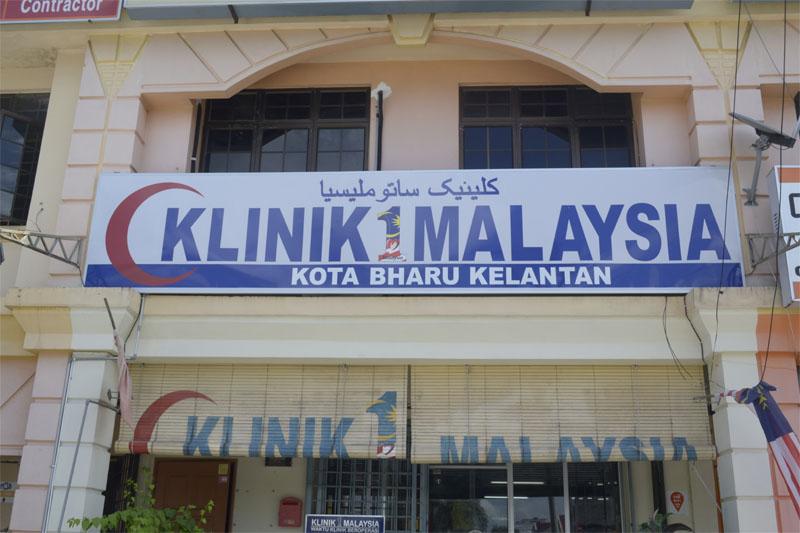 Perkhidmatan Kesihatan Malaysia ketiga terbaik
