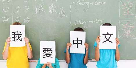 10 Fakta Menarik Bahasa Mandarin Yang Wajib Tahu